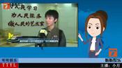 """不能不服!王俊凯素颜入""""央视照妖镜""""依然很帅-娱乐八卦一-听听娱乐八卦"""
