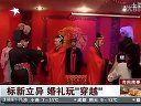 """标新立异婚礼玩""""穿越""""www.zjobb.com"""