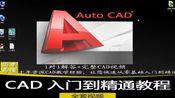 橱柜CADauto2018新cad视频教程2016序列码及密钥