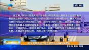 东营:端午假期高速公路危险物品运输车辆禁行
