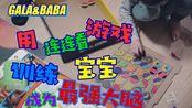 【纸板手工玩具】培养宝宝快速记忆力——儿童版连连看