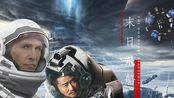 【科幻电影混剪】末日飞船 | 谁能拯救人类