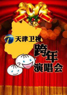 天津卫视跨年演唱会
