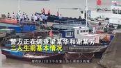 杭州失联女童遗体在象山海里被发现,其父母正已达到殡仪馆认尸