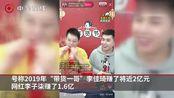 """网红创造""""神话"""" 李佳琦年赚2亿 李子柒1.6亿"""