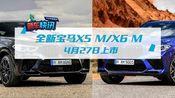 全新宝马X5 M/X6 M将于4月27日上市,最大626马力