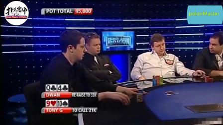 德州扑克:翻牌对手都惊讶,Tom Dwan敢拿Q4秒跟all