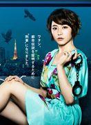 都市传说之女第1季(日本剧)