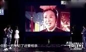 140202 中国达人秀 胥渡吧 容嬷嬷唱《high歌》 苏有朋又笑哭了!