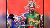 琴书戏曲大全《刘墉下南京》第18集 琴书全集视频