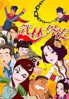 武林外传 动画版