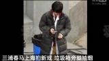 三浦春马上海拍摄新戏 垃圾箱旁架二郎腿抽烟