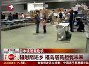 日本核泄漏危机:辐射阻还乡  福岛居民担忧未来 [看东方]