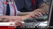 探访北京高考阅卷现场