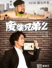 废柴兄弟第2部(国产剧)