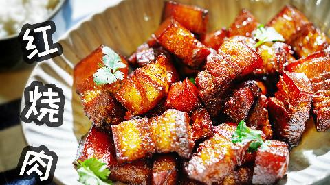 【对了,肉就该这么吃!】 口感软糯香甜 肥而不腻的红烧肉 asmr美食 味 美食短片 味蕾时光