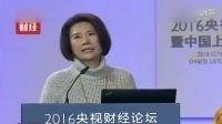 董明珠演讲:大国重器 智造未来_8