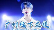 【SEVENTEEN 洪知秀】Joshua教堂哥哥生日线下应援2229-1230(广州)