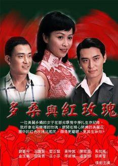 多桑与红玫瑰(台湾剧)