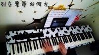 李健-车站 钢琴独奏