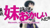 【Saikin, Imouto no Yousu ga Chotto Okashiinda ga.】OP