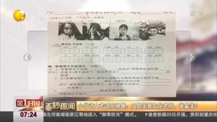 小学语文考试现神题:凤姐芙蓉如花老师,谁最美? 第一时间 180125