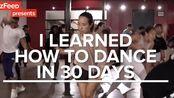 我是如何用30天学会跳舞的|I Learned How To Dance In 30 Days