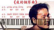 弹着石进的《夜的钢琴曲》,想着那是的哥哥张国荣||当年你向世人挥手,就再也不回来了!!