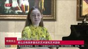 [特别关注-北京]14岁音乐奇才北京国际音乐节登台