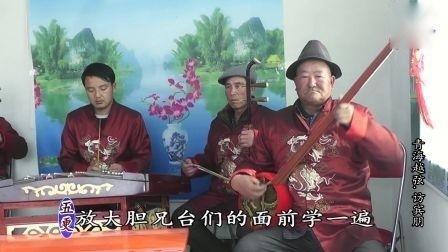 青海越弦:访宾朋 演唱:王有光