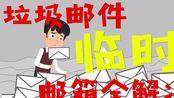 【假大空猫叔】直接使用临时邮箱来收激活邮件 防止个人信息泄露 阻止垃圾邮件泛滥 阅后即焚 junk email