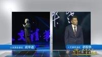 清华大学宣传片20170429