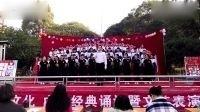 醴陵市榬木岭中学艺术节 满江红朗诵视频