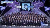青春有你之张艺兴宣布100进60淘汰名单 李汶翰陈宥维争夺第一