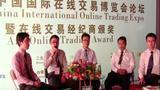 《智通财经》中国国际在线交易博览会-投资理财研讨会