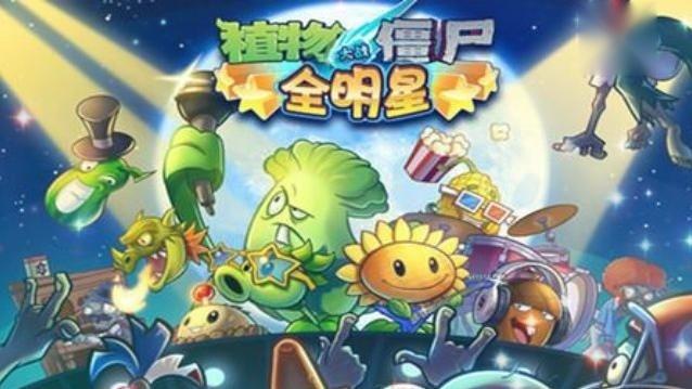 植物大战僵尸全明星 挑战无尽模式 不一样的植物大战僵益智游戏