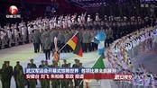 武汉军运会开幕式惊艳世界 各项比赛全面展开