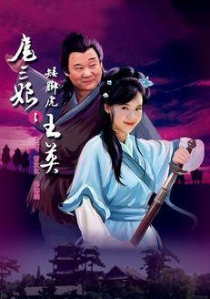 扈三娘与矮脚虎王英(动作片)
