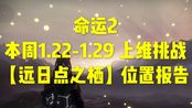060【命运2】本周1.22-1.29 上维挑战位置报告【远日点之栖】