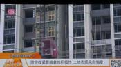 """戴欣明:谈""""土地市场降温,7月多城市量价齐跌对楼市影响几何?""""-深圳电视台财经生活频道-创财经采访动能"""