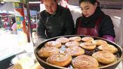 平凉特色牛肉烧饼,一个3.5元!一锅能做13个,每天8锅不抗卖