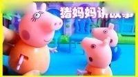 小猪佩奇 粉红妈妈猪讲故事【拔萝卜】