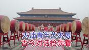 北京故宫太庙:世界青年艺术家展览抢先看,真是古与今的对话