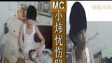MC小炜描述秀