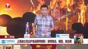 [每日新闻报]上海迪士尼出炉食品携带细则:禁带西瓜 榴莲 臭豆腐