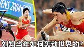 飞人刘翔如何轰动世界的?因为这两场比赛:12秒91+12秒88!