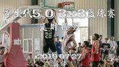 新生代5.0 3x3篮球赛延时摄影全记录!