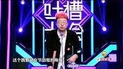 吐槽大会:李诞为湘姐辩护,你确定是在辩护不是吐槽!