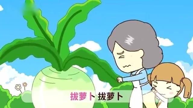 儿歌:拔萝卜