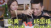 50块杨国福麻辣烫vs50块张亮麻辣烫!张亮竟是杨国福的外甥!